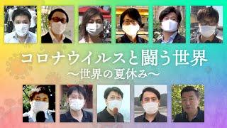 新型コロナウイルスで「特別な夏」8カ国11都市 特派員世界一周リポート