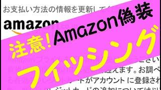 【情報処理安全確保支援士】Amazon偽装 フィッシング詐欺メールが届きました!セキュリティスペシャリスト・ネットワークスペシャリスト/情報セキュリティマネジメント試験