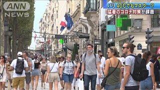 パリで40度超えの猛暑・・・マスクなどコロナ対策が課題(20/08/01)