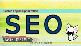 【セキュリティ勉強生活100日間:84日目】SEO  ~検索エンジン最適化~【初心者向け】