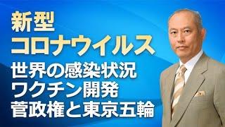 新型コロナウイルス 世界の感染状況 ワクチン開発 菅政権と東京五輪