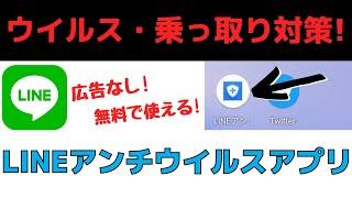 無料で使える!LINEのスマホセキュリティアプリ【LINEアンチウイルス】乗っ取り対策におすすめ!