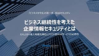 ビジネス継続性を考えた企業情報セキュリティとは ~セキュリティ導入時優先順位とクラウド型WAFサービスの必然性~