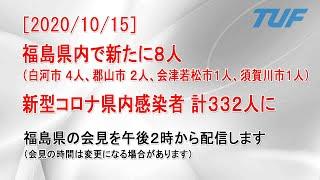 【2020/10/15】県内新型コロナウイルス感染者