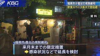 福岡市 新型コロナ対策で屋台の飲食スペース拡大