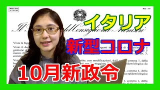 【緊急政令】10月13日付新型コロナウイルス感染拡大防止措置