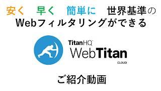 マルウェアやウイルスが潜むサイトをブロック ― WebTitan Cloud(1分 ナレーション付き)