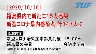 【2020/10/16】福島県内で新たに15人の感染確認 新型コロナ感染症対策本部員会議