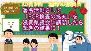 【結果】滋賀県のコロナ対策へPCR検査を求めます!署名活動で分かった事!現役の介護福祉士が現状を報告