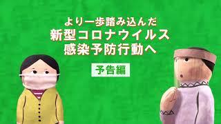 【予告編】より一歩踏み込んだ新型コロナウイルス感染予防行動へ