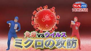 『ゲンキの時間』10/25(日) ウイルスに負けない身体作り!! 基礎から学ぶ免疫力UP術【TBS】