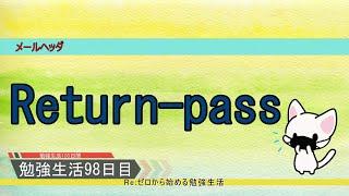 【セキュリティ勉強生活100日間:98日目】Return-Path【初心者向け】