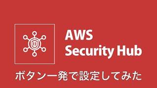 【セキュリティ】AWS Security Hubを有効化してみた【動画マニュアル】