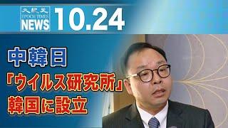 中韓日「ウイルス研究所」韓国に設立