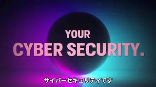 Work From Homeに対応したセキュリティ対策の準備ができていますか?