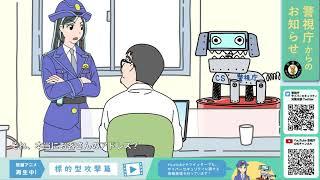 警視庁サイバーセキュリティ対策本部9月 – トヨタモビリティ東京