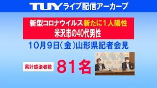 10/09(金)新型コロナウイルス感染症山形県臨時記者会見