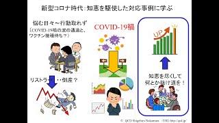 新型コロナ対策時代の対応事例に学ぶ(最近の報道を見てまとめ)