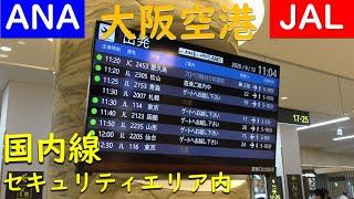 【GoToトラベル】大阪空港国内線ターミナルセキュリティエリア内【ANA、JAL】