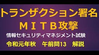 トランザクション署名・MITB攻撃/情報セキュリティマネジメント試験【令和元年秋午前問13】