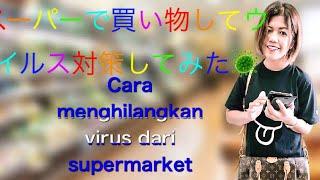 スーパーで買い物ウイルス対策 cara bershikan kalau pulang belanja dari supermarket