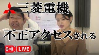 【速報LIVE】三菱電機のセキュリティ事故について徹底解説するよ