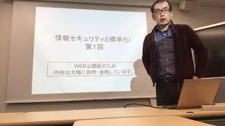 【大学でした講義を再録8】基本概念 – 情報セキュリティのCIA