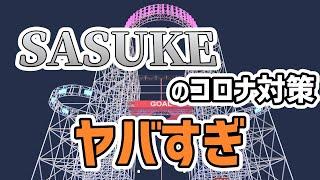 【SASUKE2020】SASUKEのコロナ対策がヤバすぎる!