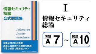情報セキュリティ予備校 A7-10
