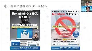 マルウェア変異種EMOTET(エモテット)対策は、使っていないマクロを無効化するだけで防げる!?②