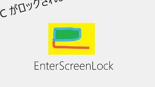 【WhistlerGamerさんのマルウェア】EnterScreenLock