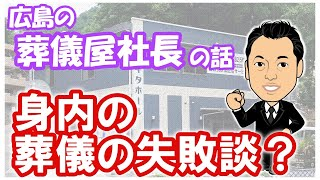 広島の葬儀に特化したブログの話です。【広島市の家族葬 広島市の葬儀 直葬 コロナウイルス対策お葬式は安芸葬祭】