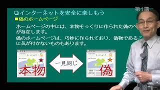 【SNSセキュリティ対策講座】 サンプルムービー