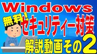 Windows10・11無料セキュリティー対策!!その2(ウイルススキャン)