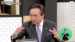 カナフルTV 9月12日 生放送で知事に聞く!新型コロナウイルス感染症対策